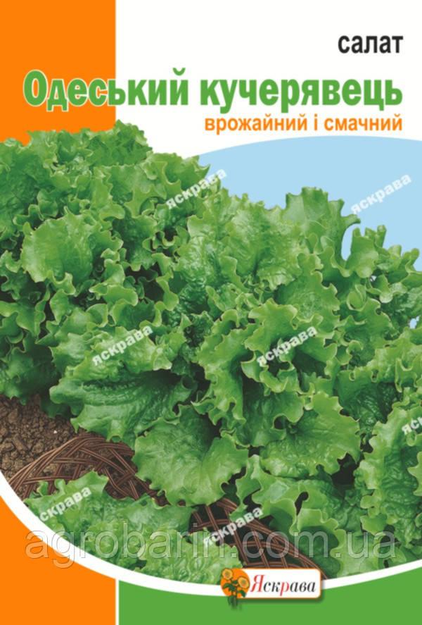 """Салат """"Одеський кудрявець"""" 10г"""