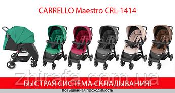 CARRELLO Maestro - Стильная. Легкая. Удобная.