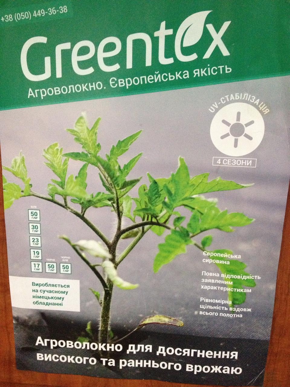 Агроволокно GREENTEX черно-белое 1.05х100 (105 м2) Польща 50гр/м.кв