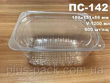 Блистерная одноразовая упаковка для салатов и полуфабрикатов ПС-142 (1200 мл)