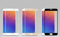 Закаленное защитное 3D стекло (на весь экран) для Meizu Pro 6 Plus (Белое )