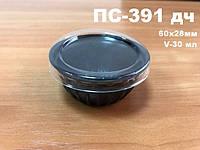 Блистерная одноразовая упаковка для соуса ПС-391 дч (30 мл)