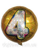 """Шарик фольгированный голограмма """" Четверка золотая """" диаметр 45 см"""