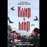 Клир и Мир. Книга о жизни современного прихода. Протоиерей Максим Козлов.
