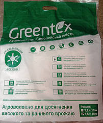 Агроволокно черное Greentex 1,6х10 (16 м2) Польща 50 гр/м.кв