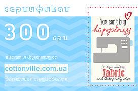 Подарунковий сертифікат на 300 грн