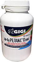 Витамины GIGI  Релакс Плюс №30 для успокоения нервной системы