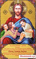 Набор для вышивания бисером иконы. Благословение детей