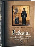 Лавсаик, или Повествование о жизни святых и блаженных отцов. Епископ Елеонопольский Палладий