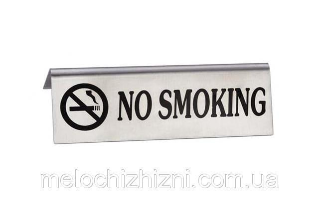 Табличка NO SMOKING Не Курить чёрный текст (Арт. 9170) - Шафран в Одесской области