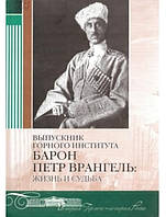 Выпускник горного института барон Петр Врангель. Жизнь и Судьба