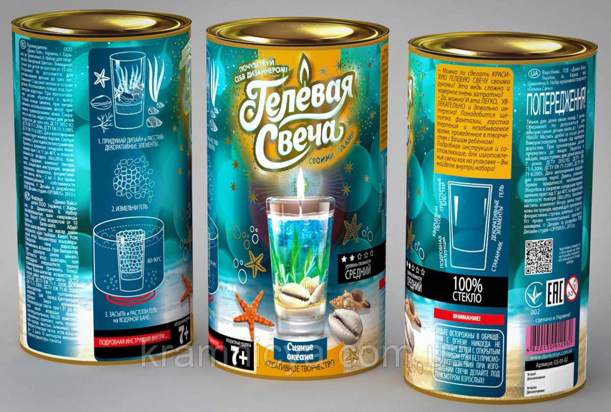 Гелевая свеча 'Сияние океана' (GS-01-02)