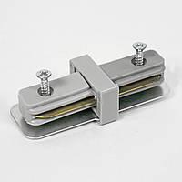 Коннектор прямой для трекового шинопровода серебро