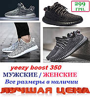 """Кроссовки летние """" Adidas Yeezy Boost 350"""". Реплика. Мужские; женские. Размеры в ассортименте."""