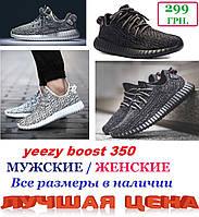 """Кроссовки мужские, летние """" Adidas Yeezy Boost 350"""". Реплика"""