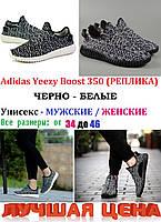 Кроссовки Adidas Yeezy Boost 350 черные с белым. Реплика. Все размеры. Унисекс.
