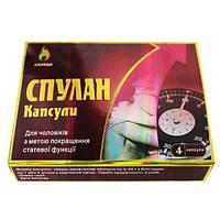 Спулан 4 капсулы по 0,35г в упаковке для мужчин