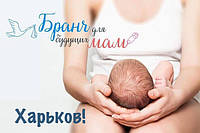 Ecokindershop на Бранч для будущих мам в Харькове