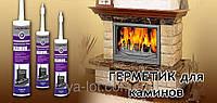 Термо краски и герметики - Герметик огнестойкий и термостойкий для каминов и печей1600 С - 1250 С.