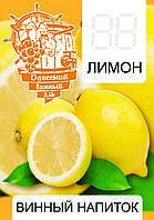Винный напиток Лимон, сидр