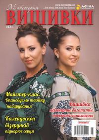 """Журнал """"Майстерня вишивки"""" №53"""