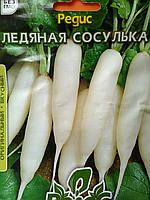 Редис Ледяная сосулька 15г