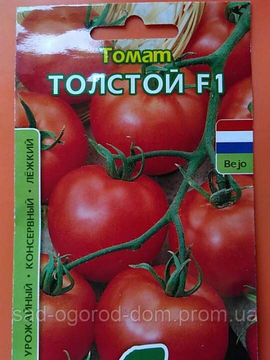 Томат Толстой F1 0,1г  Голландия
