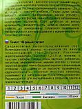 Томат Чорний гігант 0,15 г, фото 2