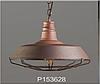 Вінтажний підвісний світильник (люстра) P153628