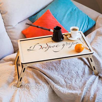 Деревянный столик для завтрака, столик для еды, столик в постель