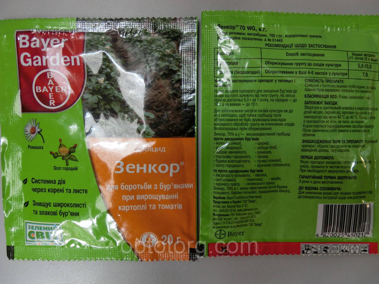 Зенкор 20 гр от сорняков защита растений оригинал качество