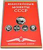 Альбом планшет для юбилейных монет СССР на 68 монет
