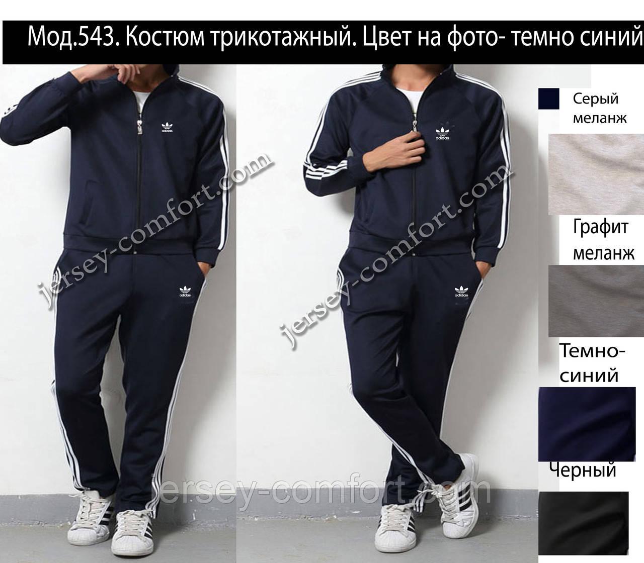 Спортивный костюм мужской, трикотаж.Мод. 543. Черный