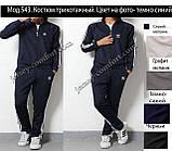 Спортивный костюм мужской, трикотаж.Мод. 543. Синий, фото 2