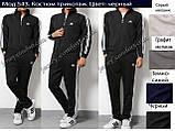 Спортивный костюм мужской, трикотаж.Мод. 543. Черный, фото 2