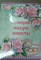 Набор для проведения свадебного выкупа (русс.) НВ-06