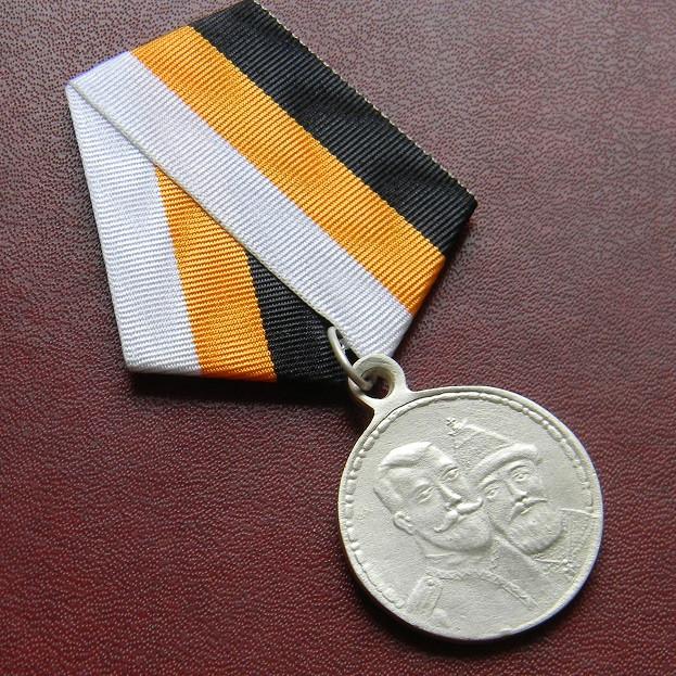 Медаль 300 лет дому Романовых, серебро