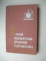 Краткий экономический справочник судоремонтника