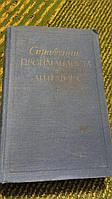 Справочник пропагандиста и агитатора