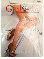 Женские колготки Giulietta Solo 20den,цвет бежевый