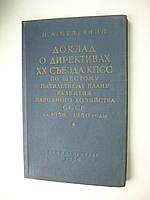 Доклад о директивах XX съезда КПСС по шестому пятилетнему плану развития народного хозяйства СССР на 1956-1960