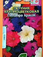 Петуния Палитра красок крупноцветковая 0,1г