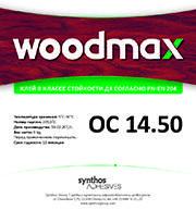 Клей Woodmax OC 14.50 D4 однокомпонентный