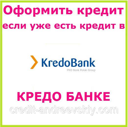 Взять кредит в банке кредо кредит под залог земли крым