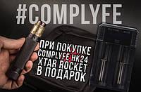 Купите оригинальный мехмод от Comp Lyfe и получите Xtar SV2 Rocket в подарок!