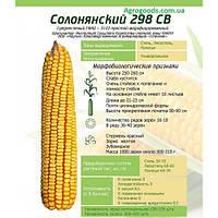 Кукуруза кормовая Солонянский 298 СВ гибрид средне-ранней кукурузы на зерно, отличная засухоустойчивость