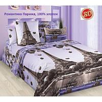 Ткань для постельного белья, перкаль (хлопок) Романтика Парижа