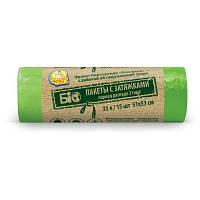 Пакеты для мусора БИО с затяжкой 51х53 см 35л 15 шт.