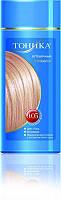 Оттеночный бальзам для волос Тоника с эффектом биоламинирования 9.05 Пепельно-розовый 150 мл