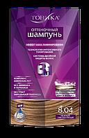 Оттеночный шампунь Тоника 8.04 Нежный светло-русый 3х25 мл